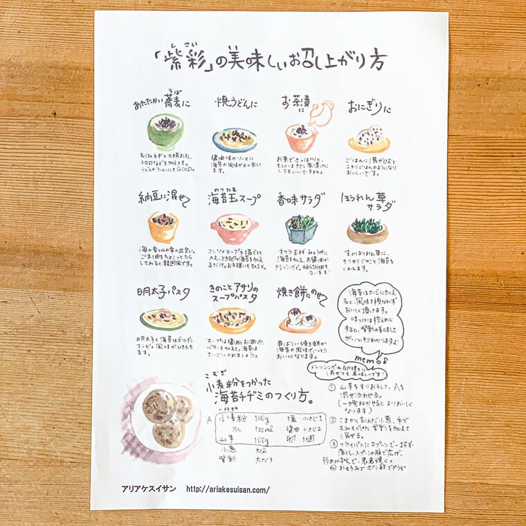 紫彩のレシピ