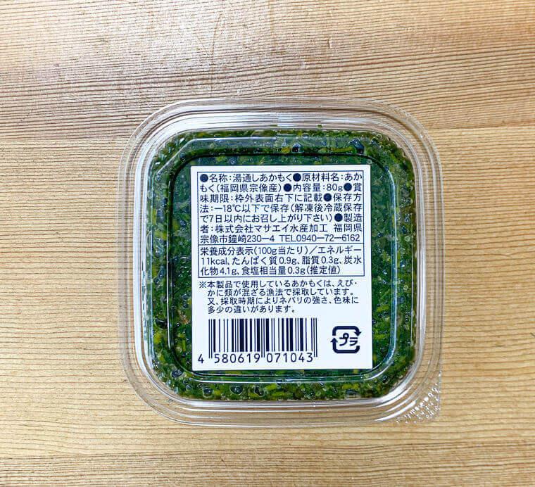 食べチョク・九州産宗像のあかもく