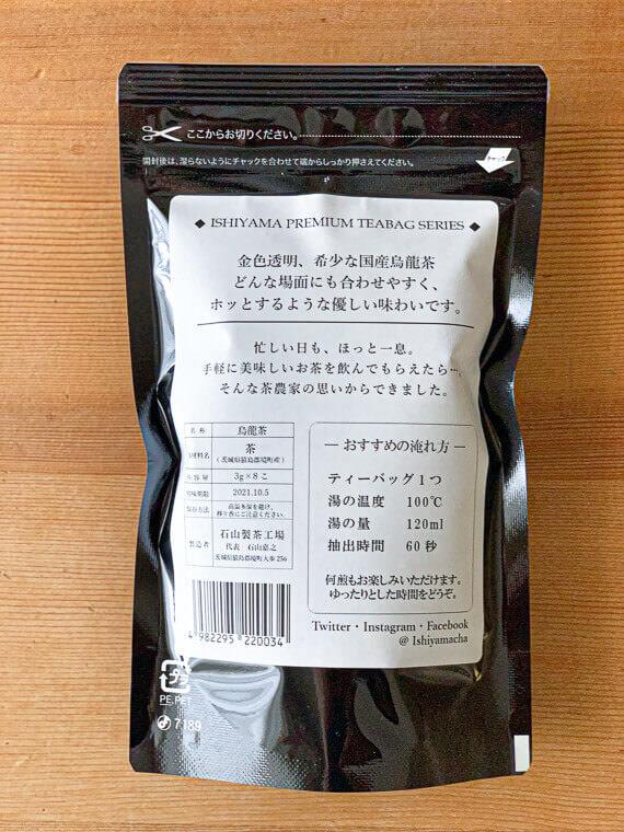 石山製茶工場・国産烏龍茶